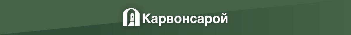 Карвонсарой