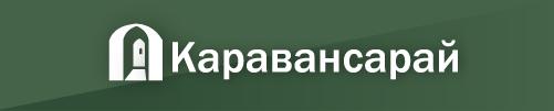 Каравансарай