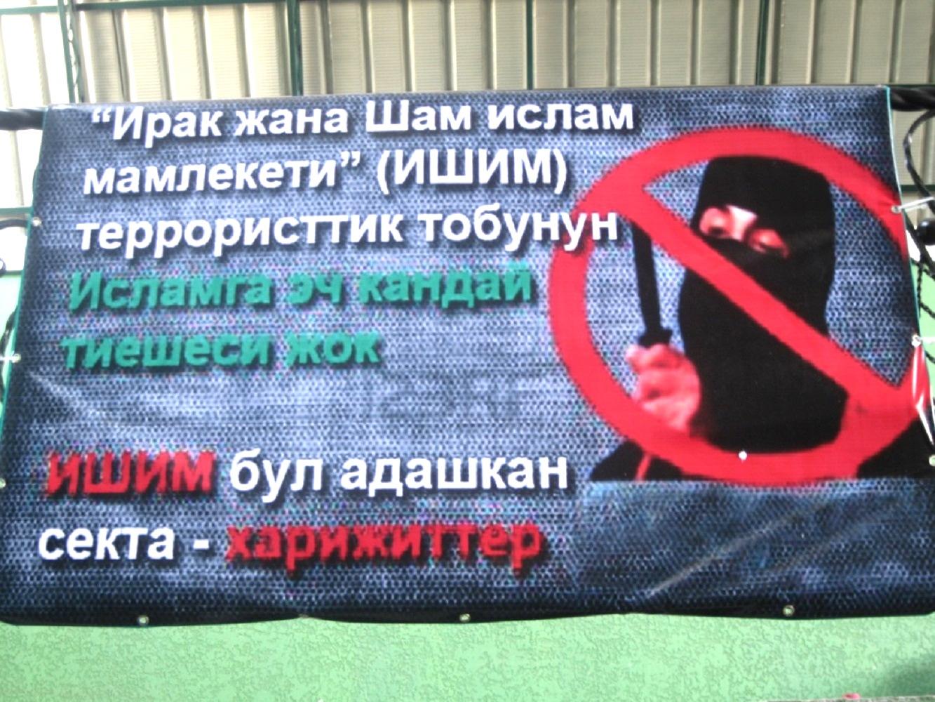 Имамы Кыргызстана помогают в борьбе с экстремизмом