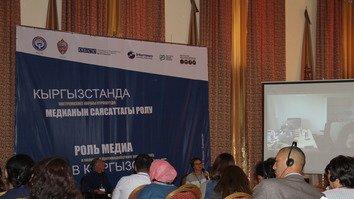 В Кыргызстане обсуждается роль СМИ в противодействия экстремизму и радикализму