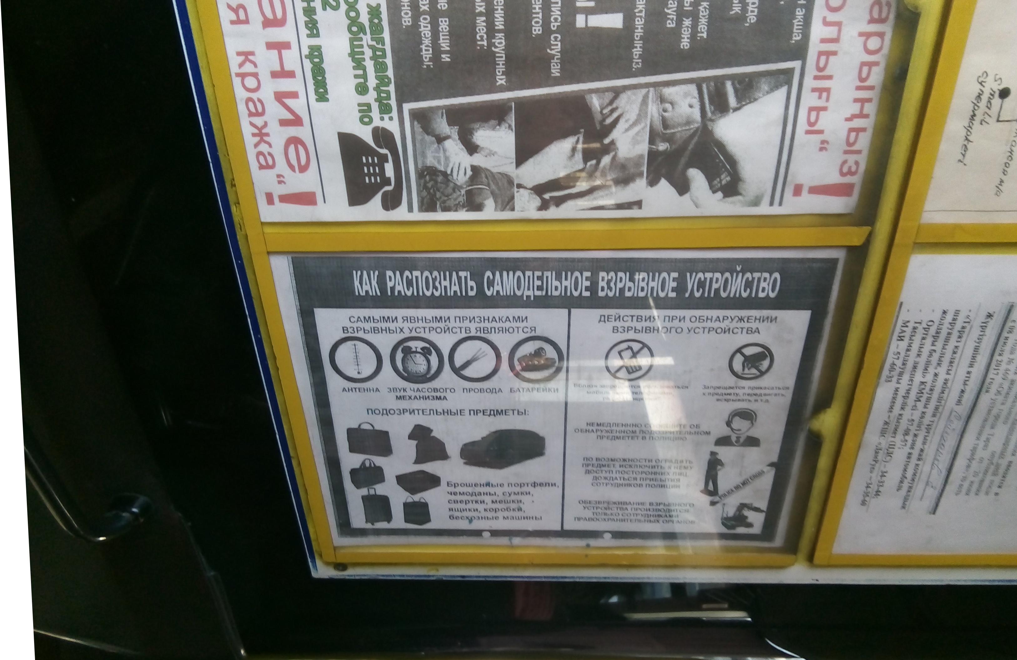 Антитеррористический плакат в общественном автобусе. Астана, 8 февраля. Предупреждающие об угрозах терроризма листовки расклеены в автобусах, в магазинах, на улицах казахстанских городов.[Александр Богатик]