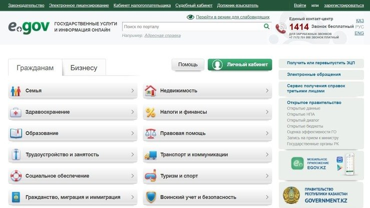 Kazakhstan's e-government portal is shown in a screenshot. The portal enables Kazakhs to receive many services online.