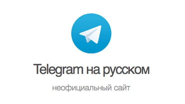 В апреле Роскомнадзор, российское агентство по цензуре, приступил к исполнению запрета популярного мессенджера Telegram после того, как его основатель Павел Дуров отказался предоставить ключи шифрования российским службам безопасности. Логотип Telegram показан на фото. [Telegram]
