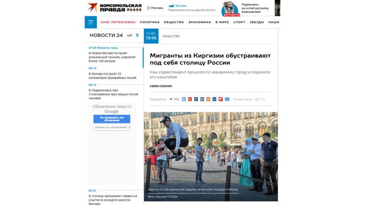 "A screenshot of the August 19 Komsomolskaya Pravda front page, with an article called ""Migrants from Kirgizia Fit Out Russian Capital to Suit Themselves"". [File]"