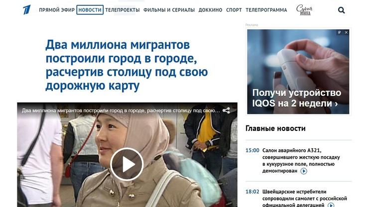 Интернет-страница прокремлевского Первого канала с телерепортажем о мигрантах из Центральной Азии, которых, по мнению российских журналистов, стало слишком много в Москве.