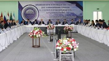 Кыргызстан провел форум по борьбе с финансированием терроризма и отмыванием денег